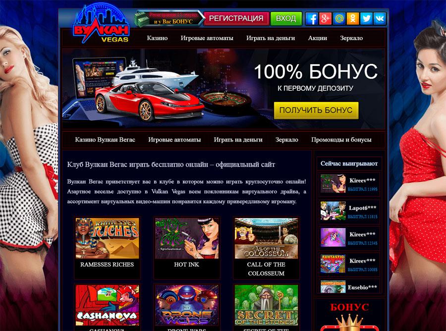 Круглосуточный официальный сайт Vulkan Vegas казино раздаёт гарантированные бонусы