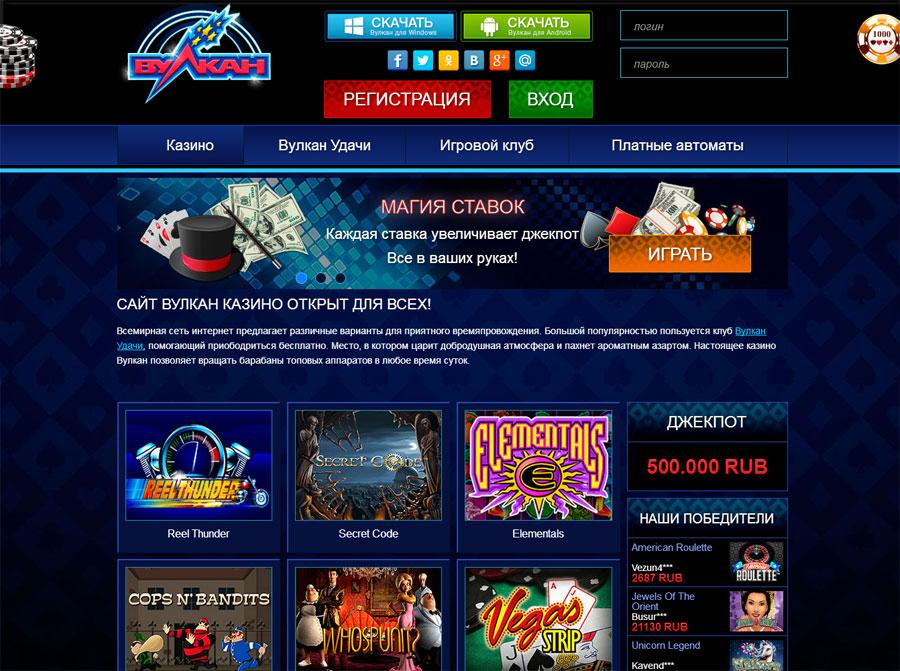 Вулкан Ставка пожалуй это самое посещаемок казино среди гамблеров игровых автоматов
