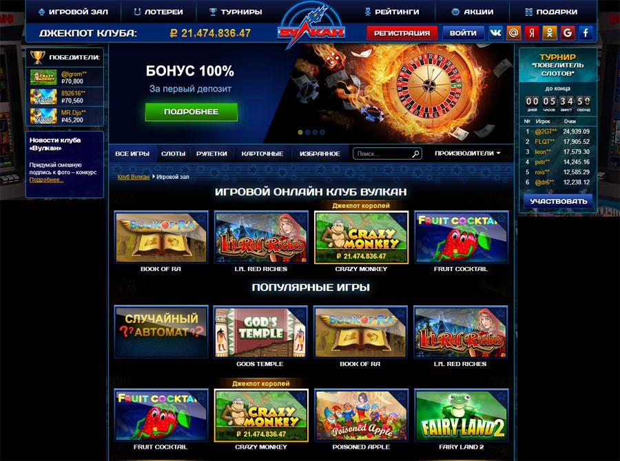 Насладитесь игрой в зал игровых автоматов казино Вулкан и получайте большие выигрыши