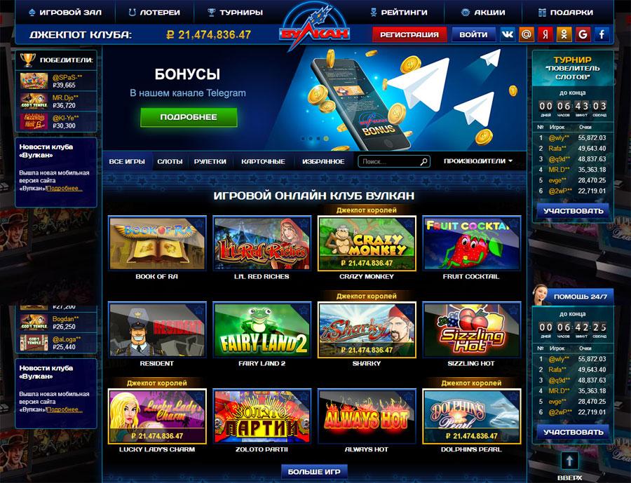 Официальный сайт казино Вулкан расскажет и покажет как можно выиграть и получить массу удовольствия