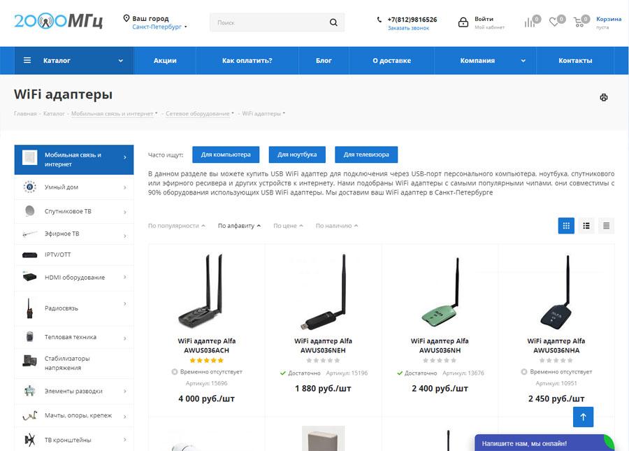 WiFi адаптеры в большом ассотрименте в интернет магазине 2000 МГц