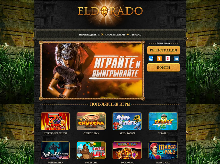 В казино Эльдорадо самые яркие и лучшие игровые автоматы, бесплатно на любой вкус