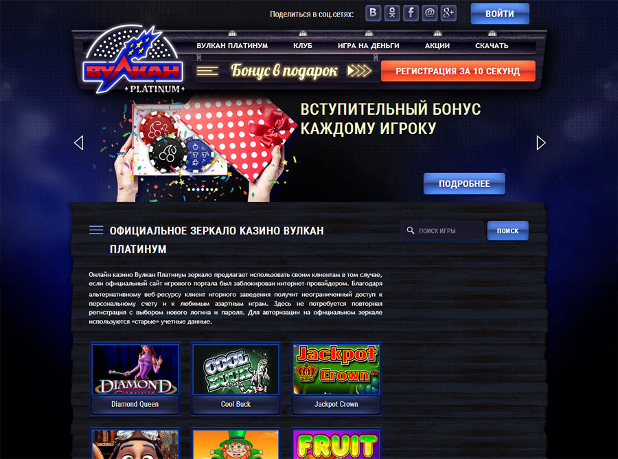 club vulkan net зеркало