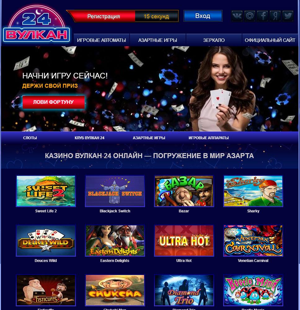 Яркие краски насыщенные большими выигрышами в казино Вулкан 24 онлайн