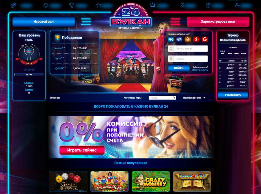 Самые увлекательные и популярные игры в казино Вулкан 24 только на официальном сайте онлайн клуба