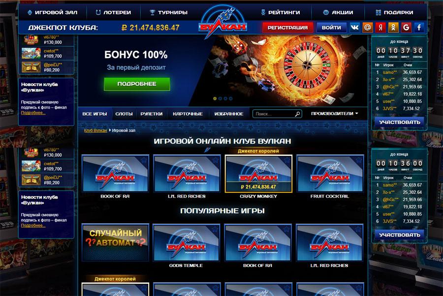 Автоматы казино Вулкан поймают для вас удачу и принесут вам выигрыши