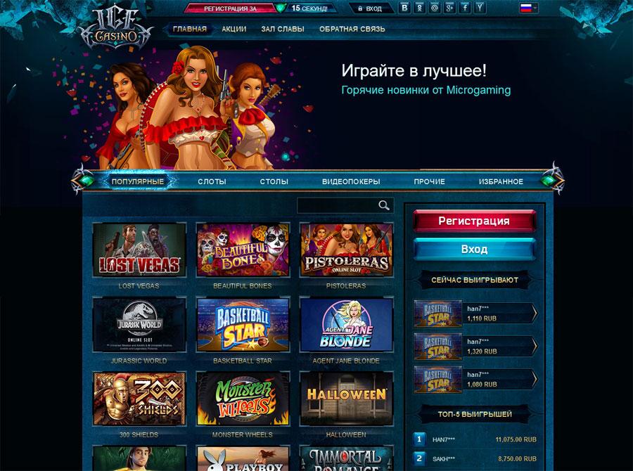 Ошеломительные возможности дают игровые автоматы на реальные деньги в казино Icecasino