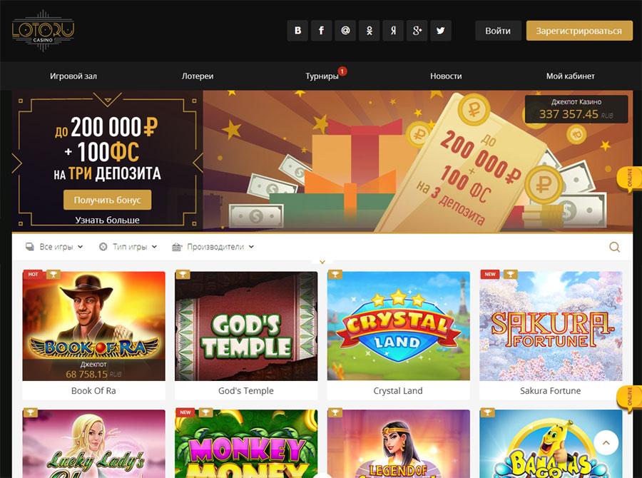 Посетите и насладитесь игрой в игровые автоматы у онлайн казино Lotoru