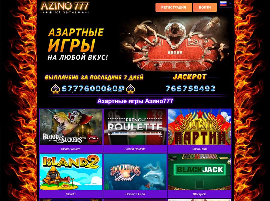 официальный сайт номер азино 777