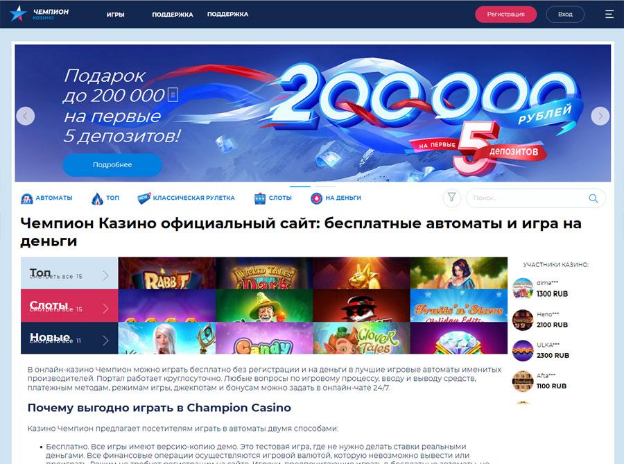 Играть в онлайн казино Чемпион на деньги и бесплатно