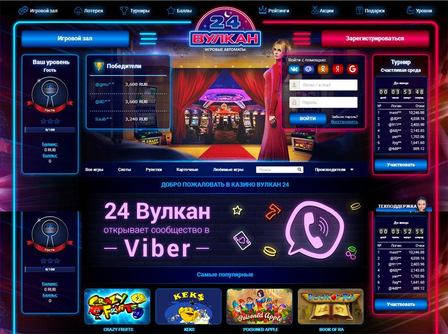 казино vulcan 24 актуальный вход