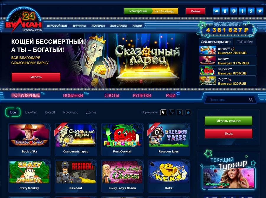 онлайн казино vulcan 24 зеркало сейчас
