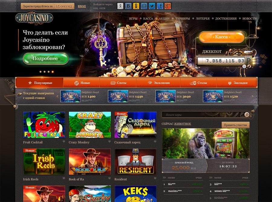официальный сайт joycasino возврат проигрыша