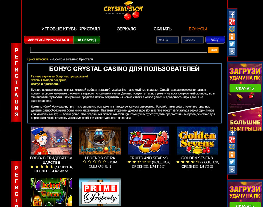 crystal casino промокод