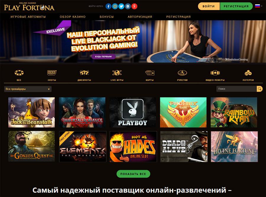 Потрясающие игровые развлечения и приключения вы найдете в казино Play Fortuna