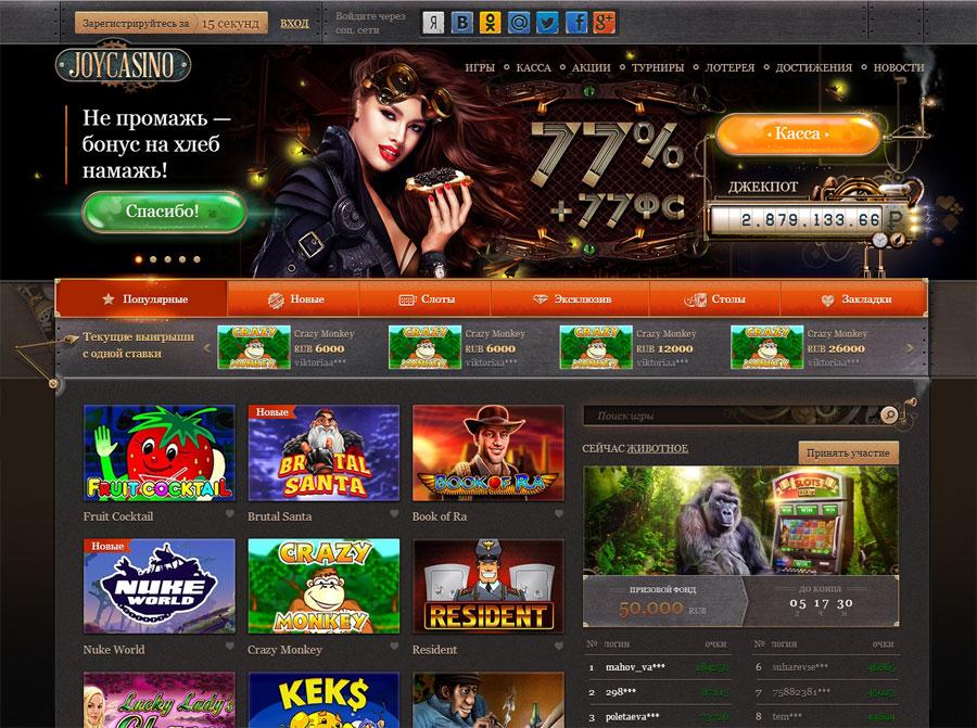 онлайн игровые автоматы Казино Джойказино на деньги